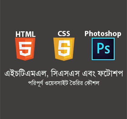 HTML CSS Photoshop - A Complete Web Designer Guide